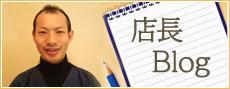 店長Blog