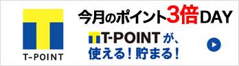 T-POINTが使える!貯まる!