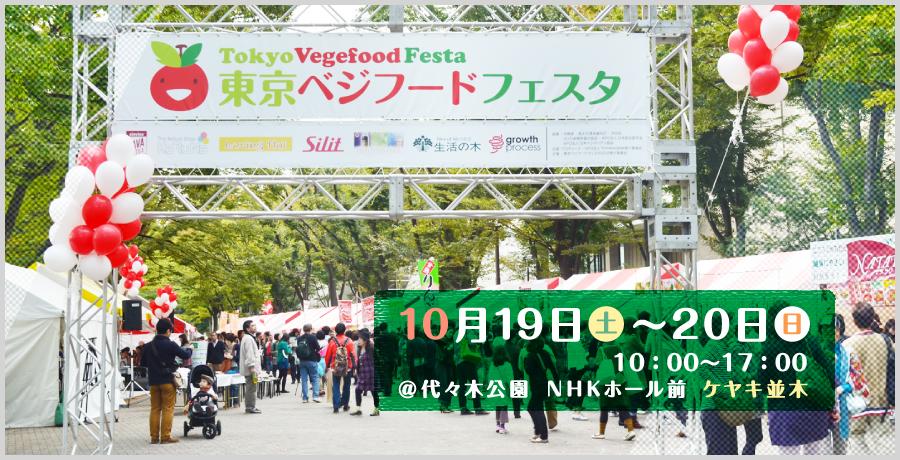 東京ベジフードフェスタ2013