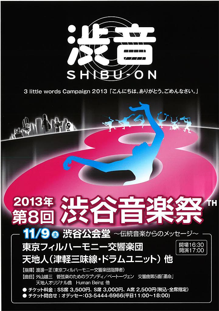 2013_8th_shibuyaongaku_1