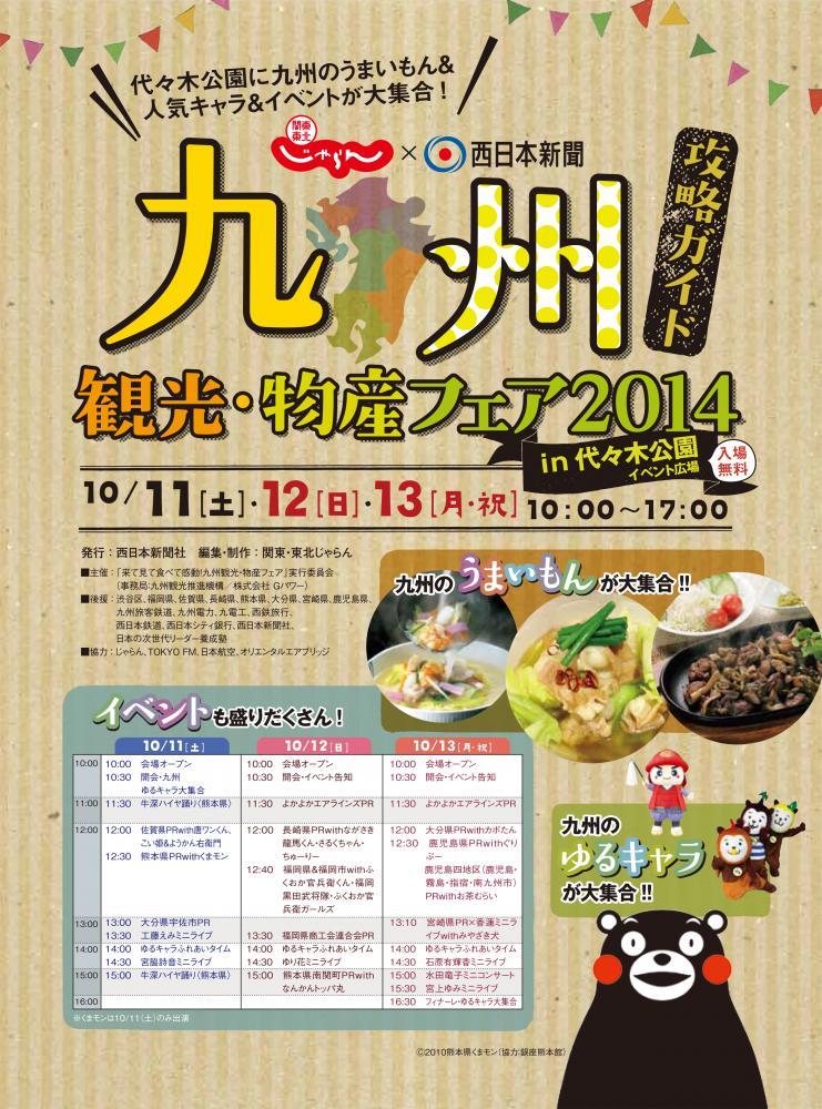 来て見て食べて感動!九州観光・物産フェア2014