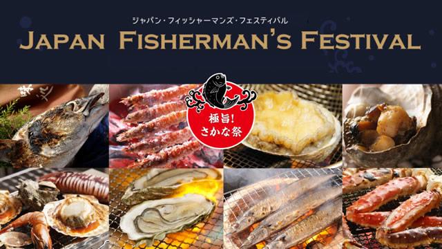 fishermans-fes201611_01
