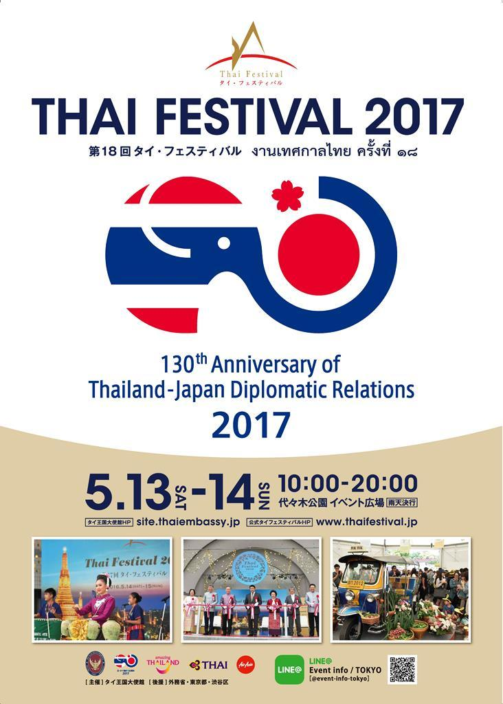 thaifes2017_poster-final