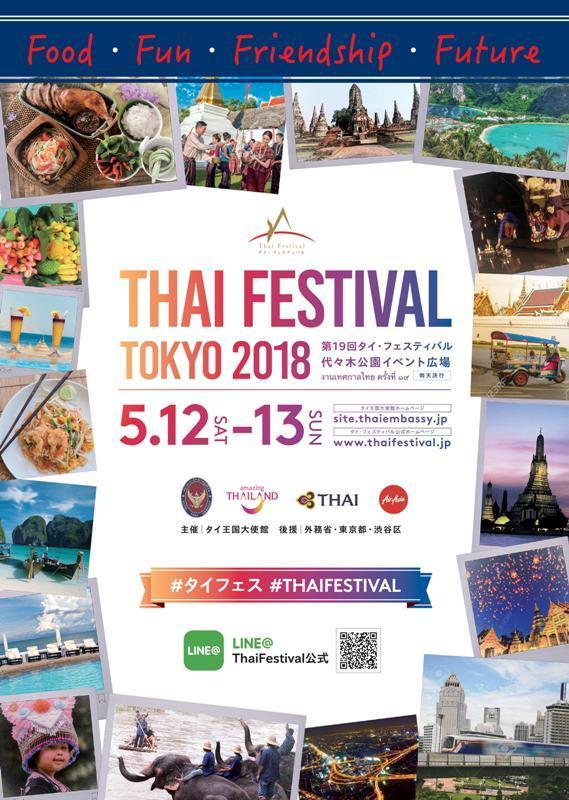 タイフェスティバル 2018-2