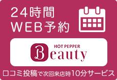 Hot Pepper Beauty 口コミ投稿で次回来店時10分サービス