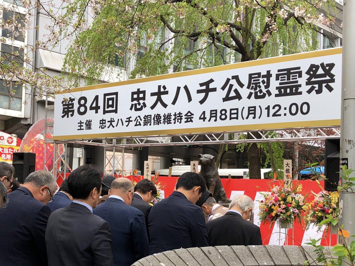 第84回 忠犬ハチ公慰霊祭